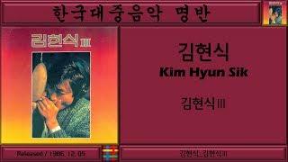 한국대중음악명반 / 김현식 (Kim Hyun Sik) 3집 / 김현식 III