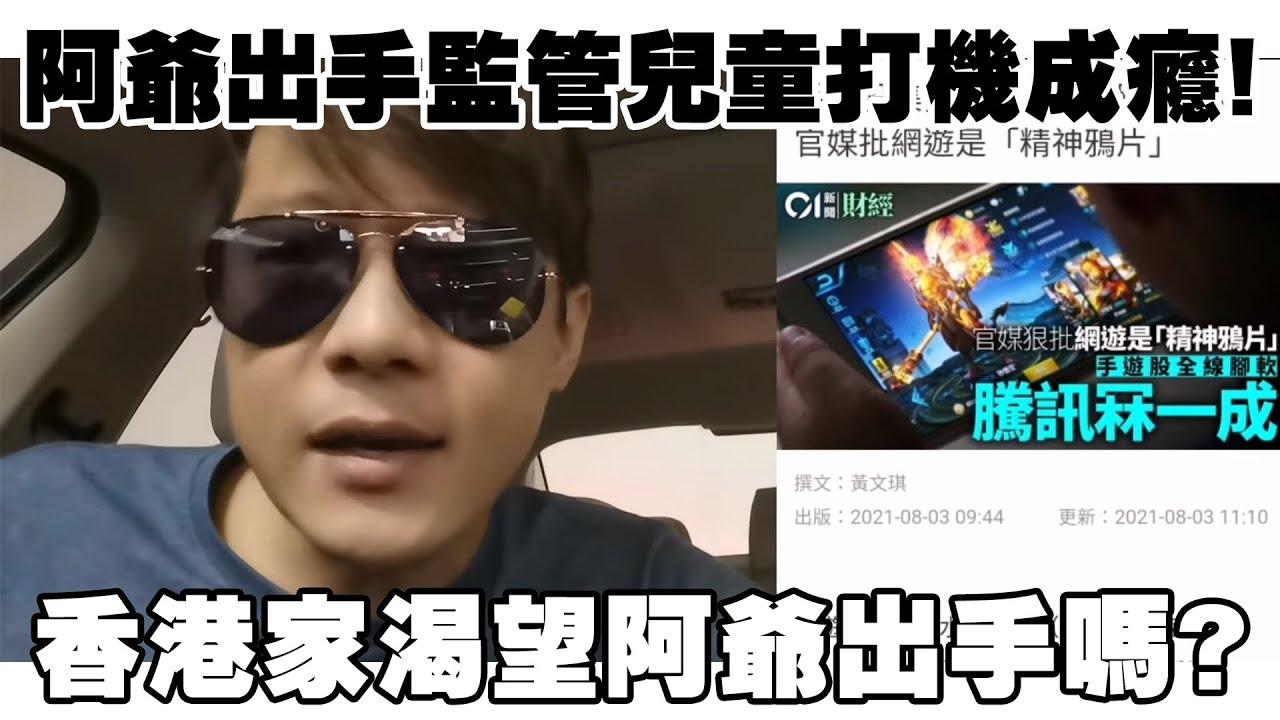 家長有福了! 阿爺出手監管兒童打機成癮! 香港家渴望阿爺出手嗎? 根據非正式統計最困擾香港家長們就是監管兒童上網時間。騰訊曾跌逾10%點樣部署?