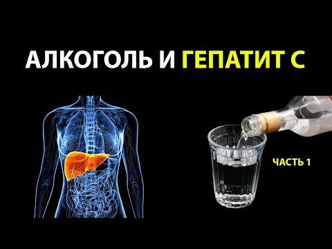 Алкоголь и гепатит С. Часть 1