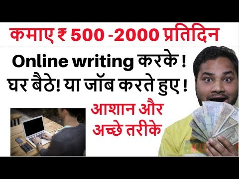 Online Writing करके कमाए ₹ 500 -2000 Daily |Typing jobs from home |Content Writing