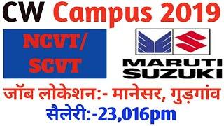 Maruti Suzuki Campus requirements 2019 ll CW MARUTI SUZUKI CAMPUS 2019 // ITI CAMPUS JOB 2019