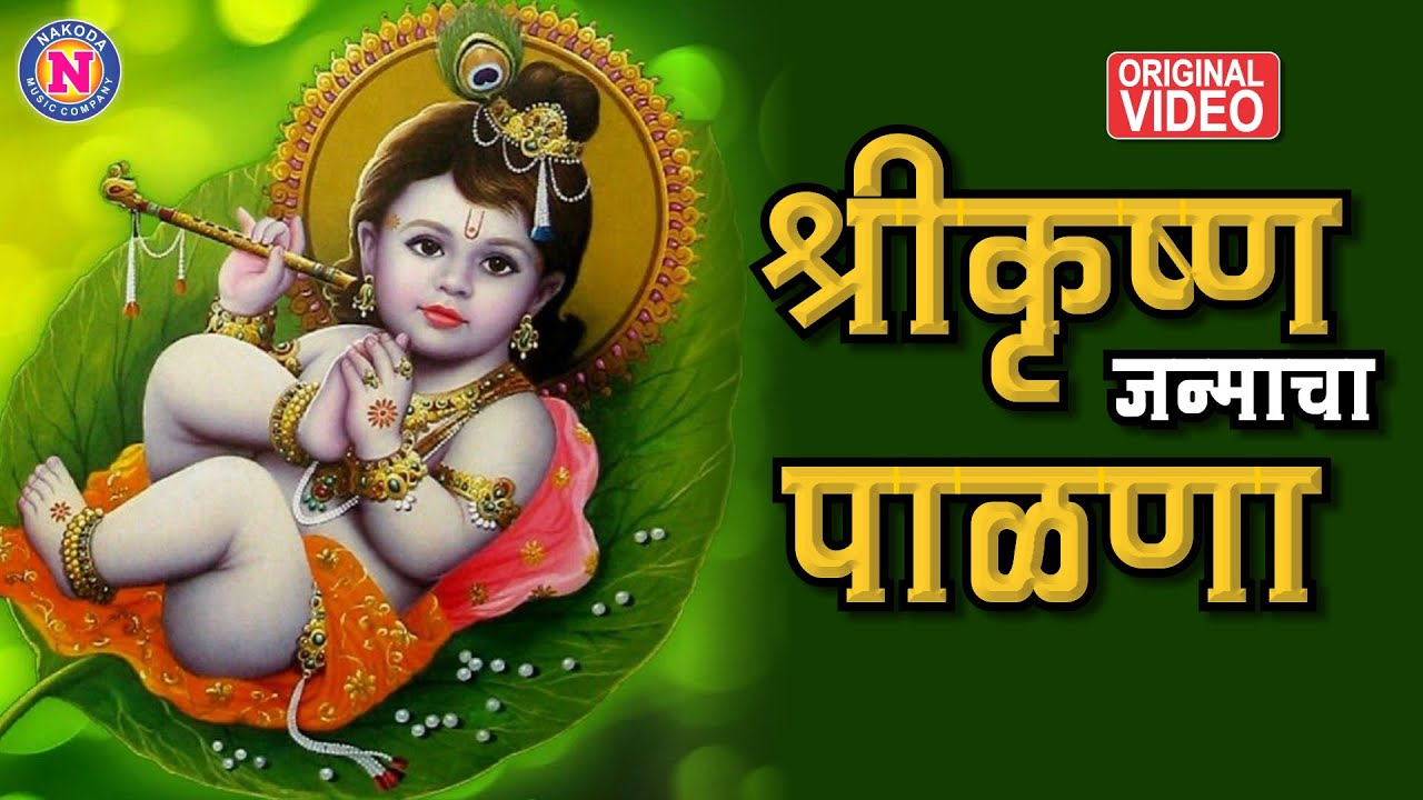Download श्रीकृष्ण जन्माचा पाळणा | श्रीकृष्णाचा पाळणा | Shri Krishnacha Janmacha Palna | Krushnacha Palna