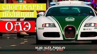 Смотри!Полиция ОАЭ Police OAE на самых современных спорткарах мира