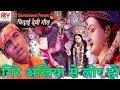 2017 full, vidai devigeet गिरे अखिया से लोर हो singer shobhit babugire akhiya se lor ho.
