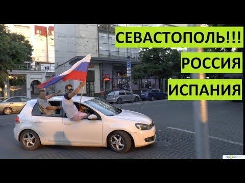 Севастополь. Россия-Испания. Фан