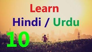 Learn Hindi Through English - Lesson 10 (conversation and spoken) Free Hindi tutorials