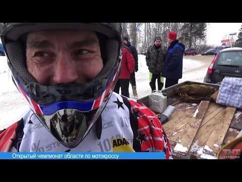Открытый чемпионат Ивановской области по мотокроссу