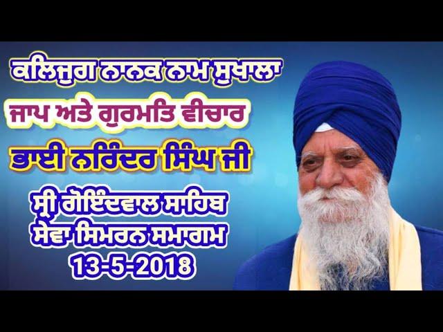 Kaljog Nanak Naam Shukhala - Jaap and Gurmat Vichaar Bhai Narinder Singh Chotti Jawaddi LDH