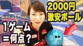 【激安】プロボウラーが2000円のマイボールを投げたら何点出るか検証してみた