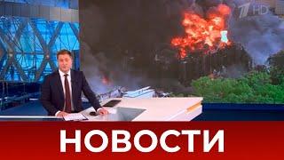 Выпуск новостей в 09:00 от 15.06.2021