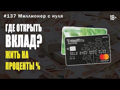 Где открыть вклад в Тинькофф банк или Сбербанк вклады