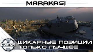 Если надоело сливаться World of Tanks - Шикарные позиции