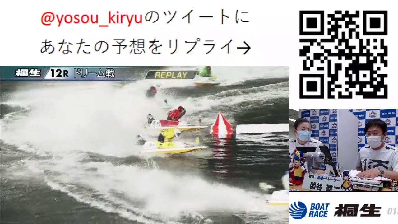 ボート リプレイ 戸田 レース スマホでもパソコンでも!競艇リプレイ動画の見方を詳しく解説