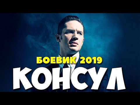 Охрененныйфильм 2020 - КОНСУЛ @ Русскиебоевики 2020 новинки HD 1080P