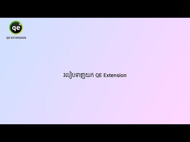QE Extension - របៀបនៃការទាញយកកម្មវិធី QE Extension