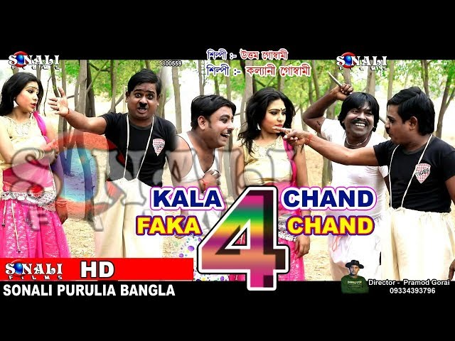 Kalachand Fakachand 4#???? ??? ????? ??? ?????? ?????#Trailor #New Purulia Comedy Video 2018