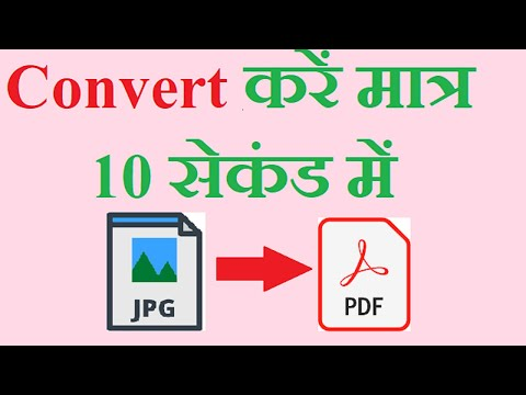 How To Convert Image To Pdf In Mobile & Windows 7/8/10 Online Without Software
