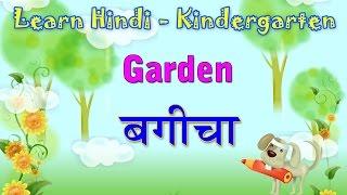 Garden In Hindi   Learn Hindi For Kids   Learn Hindi Through English   Hindi Grammar