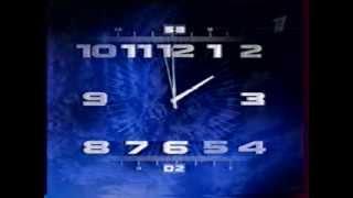 Часы и начало новостей (Первый канал, 2003).