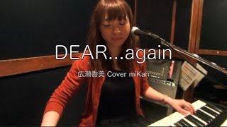 カバー曲動画:2016年12月(1)】 Dear...again/広瀬香美(ピアノ弾き語...