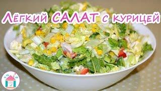 Легкий салат с курицей и пекинской капустой. Без майонеза!