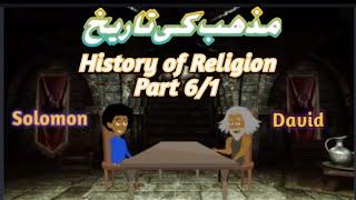 Mazhab Ki Taarikh Part 6/1    History Of Religion Part 6/1