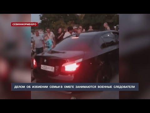 Делом об избиении семьи в Севастополе занимаются военные следователи