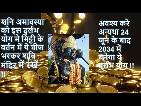 24 जुन को इस दुर्लभ योग मे मिट्टी के बर्तन में ये चीज भरकर शनि मंदिर में रखें !!