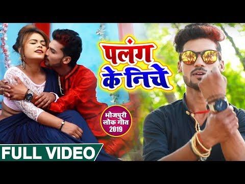 HD Video #Antra Singh Priyanka - पलंग के निचे - Dharmendra Dhadkan - Bhojpuri Video Songs 2019