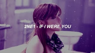 2NE1 - If I Were You // Sub. español