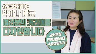 [서울우먼업] 인터뷰 여성일자리+다시시작 진로와 취업 …
