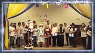 Новогодний КВН в Переслегинской гимназии