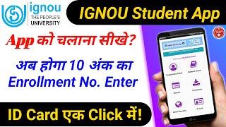 10 Digit Enrollment No. से IGNOU Student App में Login कैसे करें |IGNOU Student App Login Kaise Kare