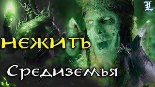 Нежить Средиземья   Властелин Колец / The Lord of the Rings