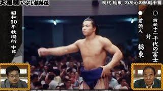 初代栃東VS千代の富士 (20歳・新入幕)