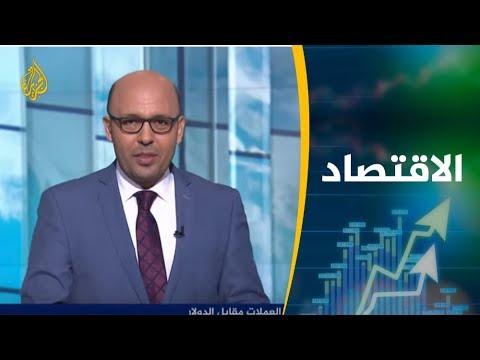 ??     النشرة الاقتصادية الأولى 2019/6/27  - نشر قبل 41 دقيقة
