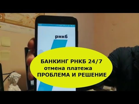 БАНКИНГ РНКБ 24/7 отмена платежа - ПРОБЛЕМА И РЕШЕНИЕ