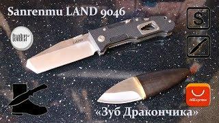 Розпакування 2-х дивних ножів: Зуб Дракончика і Sanrenmu LAND 9046