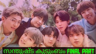 BTS സന്തുഷ്ട കുടുംബം|| final part|| bts malayalam fun dub|| #bangtanmalluedits