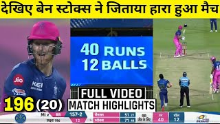 HIGHLIGHTS : RR vs MI 45th IPL Match HIGHLIGHTS | Rajasthan Royals won by 8 wkts