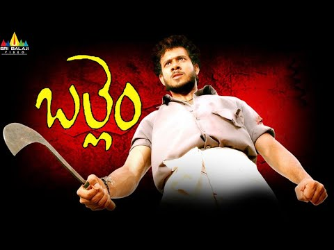 Ballem Telugu Full Movie | Bharath, Poonam Bajwa | Sri Balaji Video