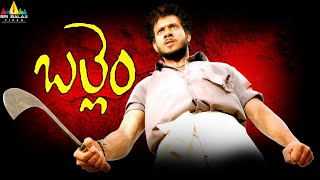 Ballem Telugu Full Movie || Bharat, Poonam Bajwa