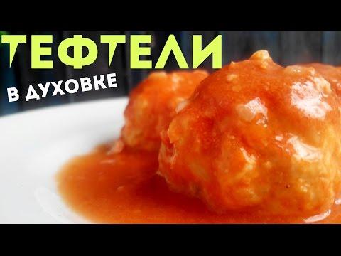 Тефтели из куриного фарша с рисом в духовке в томатном-сметанном соусе с подливкой рецепт