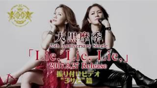 Lie, Lie, Lie, 振り付けレッスン・ビデオ④ -3サビ-