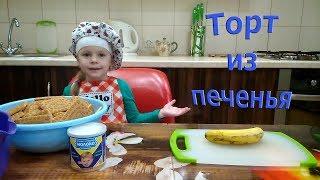 Торт из печенья без выпечки. Готовят дети))) Простой и быстрый рецепт.