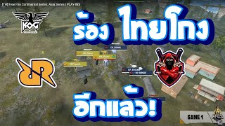 "🇹🇭Thailand 🤖Bot Sever and 👽Cheater ""Let's Cry""🤣"