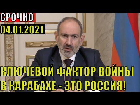Срочно! Пашинян ответил статьей на вопрос о причинах войны в Карабахе. Новости Армении сегодня.