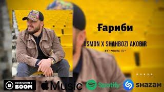 Гариби Usmon X Shahbozi Akobir Audio Music
