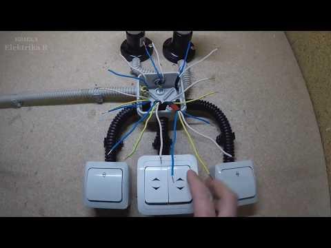 Схема подключение трёх проходных выключателей.