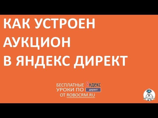 Урок 4: Как работает аукцион Яндекс.Директ